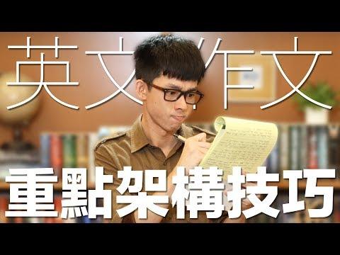 阿滴英文|如何掌握英文作文的寫作架構及技巧?