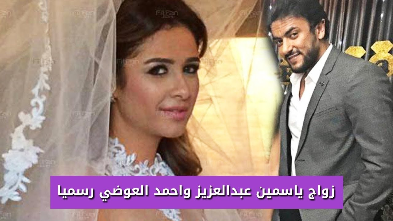 زواج ياسمين عبدالعزيز واحمد العوضي رسميا Youtube
