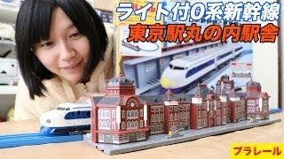 プラレールのライト付き0系新幹線と東京駅セットです。 こちら本来は1...