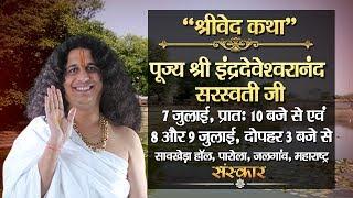 live shrived katha by indradev ji – 7 july jalgaon day 1