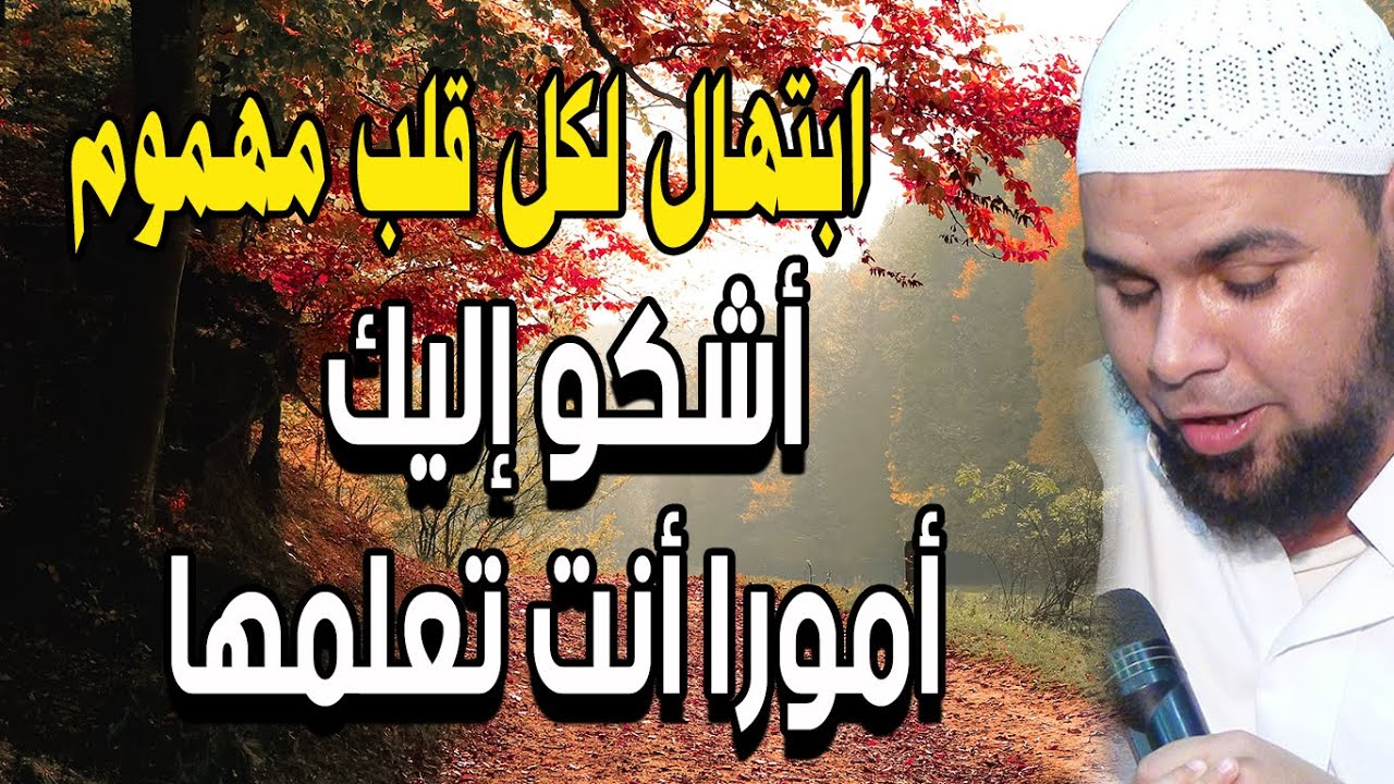 ابتهال يريح القلب للشيخ عبدالله كامل | الهي اشكو اليك امورا انت تعلمها مالي على حملها صبر ولا جلد