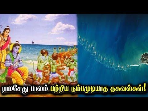 ராம சேது பாலம் பற்றிய நம்பமுடியாத தகவல்கள்.! | Crazy Talk