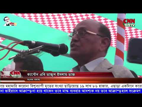 CNN BANGLA TV # 12 PM NEWS #15-01-2021