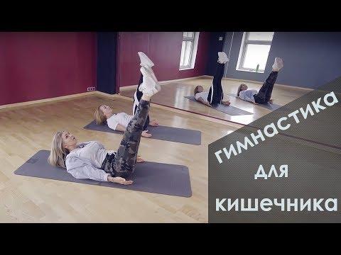 Гимнастика для кишечника (ГОВНАСТИКА) 💩