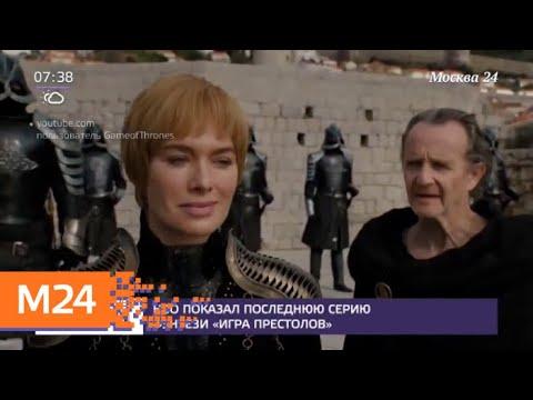 """Телеканал HBO показал последнюю серию фэнтези """"Игра престолов"""" - Москва 24"""