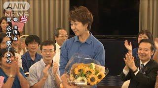 【参院選】永江孝子氏(無所属:新)が 愛媛で当選(19/07/21)