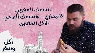 السمك المغربي - كاليماري - والسمك الروجي! الأكل المغربي