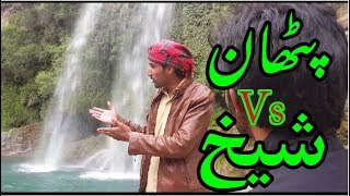 Pathan Vs Shaikh - Pew Di Kamai