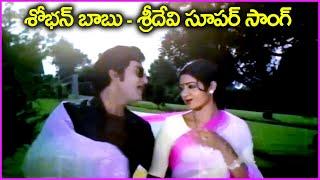 Neerenda Deepalu Nee Kallalo Song   Sobhan Babu   Sridevi   illalu Movie Video Songs