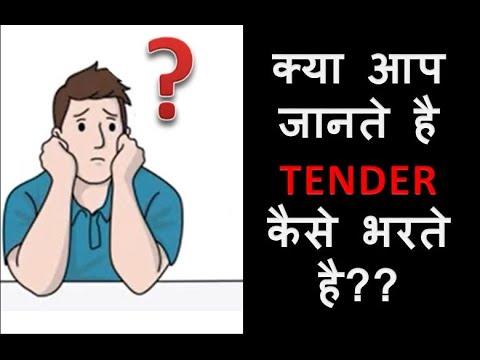 HOW TO FILL TENDER _/_THEORY_/_टेंडर  कैसे भरते है?