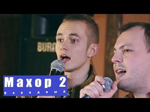 Видео: Народный Махор 2 - Я. Сумишевский и В. Баранчук