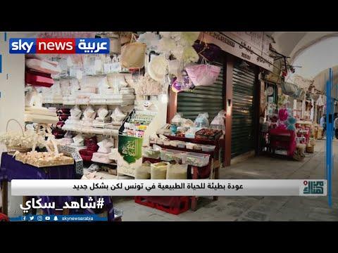 من هناك | إجراءات حكومية لتنشيط القطاع السياحي في #تونس  - نشر قبل 11 ساعة