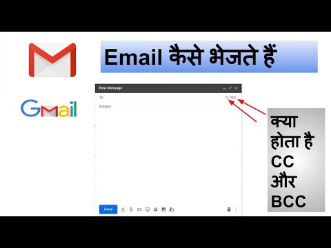How to send Email from your Gmail Account   What is CC and BCC in Gmail