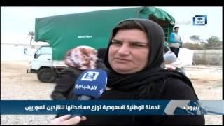 الحملة الوطنية السعودية توزع مساعداتها للنازحين السوريين