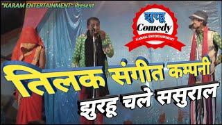 #NAUTANKI झुरहू क आवा गवन #मजेदार #Comedy तिलक संगीत कम्पनी नौटंकी जगदीश पुर- 8853849600, 9919149921