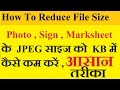 How to reduce Photo , Sign , JPEG documents File size in KB  According to application form 