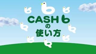 CASHbの使い方 - レシートとバーコードの送り方