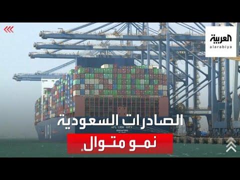 ارتفاعات كبرى لصادرات السعودية غير النفطية.. الأولى من نوعها منذ انتشار كورونا  - نشر قبل 24 ساعة