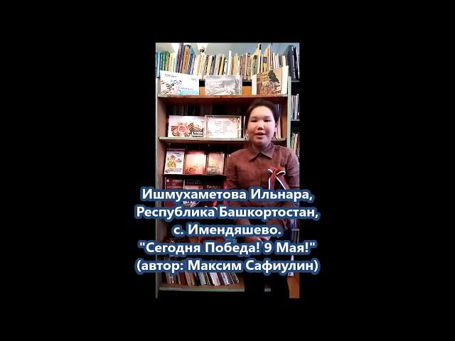 Изображение предпросмотра прочтения – ИльнараИшмухаметова читает произведение «Сегодня Победа! 9 Мая!» М.С.Сафиулина