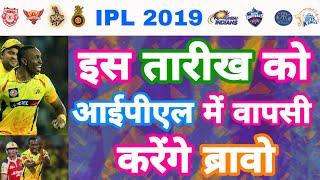 IPL 2019 Dwayne Bravo Injury Update & Returning Date & Match In Vivo IPL | My Cricket Production