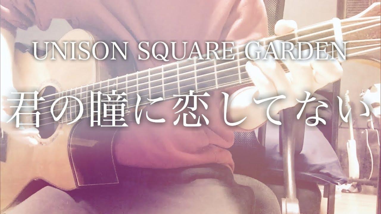 furu-ge-ci-junno-tongni-lianshitenai-unison-square-garden-danki-yurikodo-datchi-danki-yurich