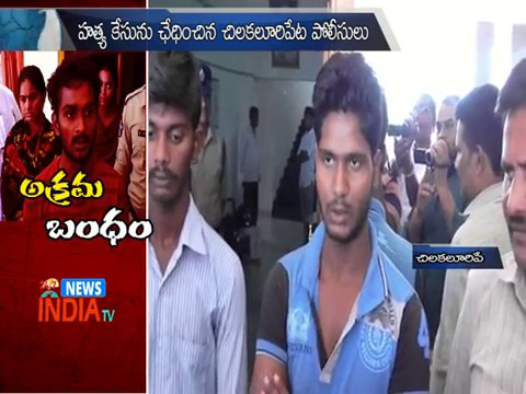 Wife's Illegal Affair Leads To Death Of Her Husband - INDIA TV Telugu