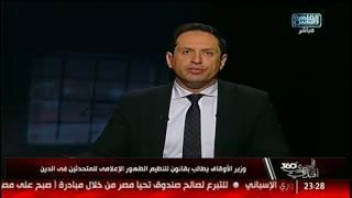 أحمد سالم: وزير الأوقاف .. وزير دكر!