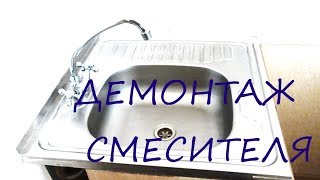 БӨЛШЕКТЕУ АРАЛАСТЫРҒЫШТЫҢ / КАК СНЯТЬ АРАЛАСТЫРҒЫШ / How to remove an old kitchen faucet