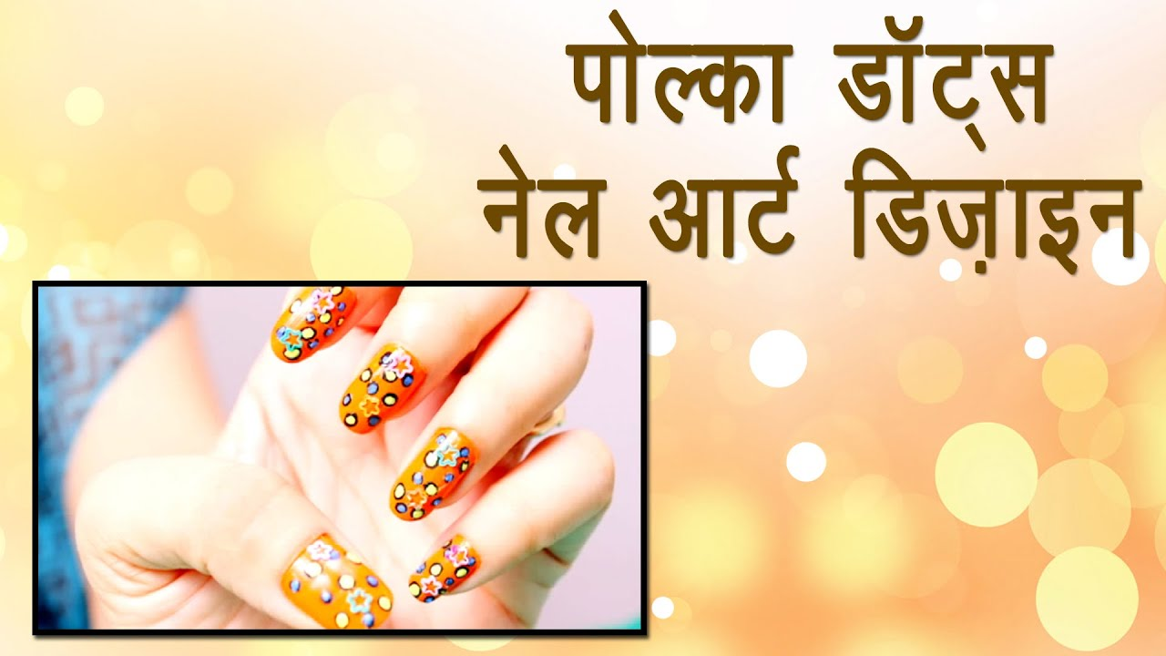 Nail art design in hindi for polka dot flower do it yourself nail art design in hindi for polka dot flower do it yourself khoobsurati studio solutioingenieria Image collections