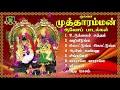 Kulasai Mutharamman Jukebox-Kulasai Mutharamman New Hit Songs-குலசை முத்தாரம்மன் பாடல்கள் Mp3