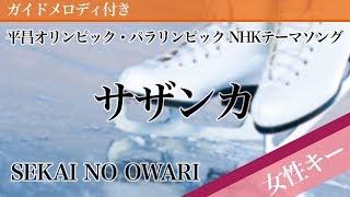 【女性キー(+5)】サザンカ / SEKAI NO OWARI【カラオケ・ガイドメロディ付】平昌オリンピック・パラリンピック NHKテーマソング