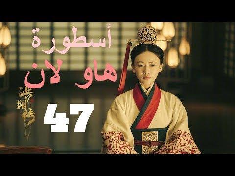 الحلقة 47 من مسلسل ( أسطورة هاو لان | The Legend of Hao Lan ) مترجمة