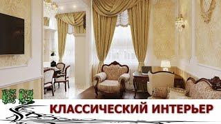 видео Совмещенные кухня с гостиной классика фото