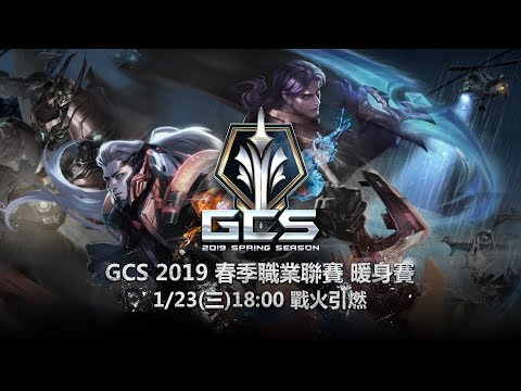 2019 GCS 春季│暖身賽 2019/01/23 18:00《Garena 傳說對決》
