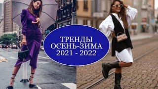ТРЕНДЫ ОСЕНЬ ЗИМА 2021 2022