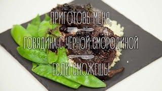 Говядина с чёрной смородиной