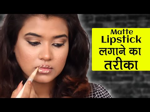 How to Apply Matte Lipstick (Hindi)