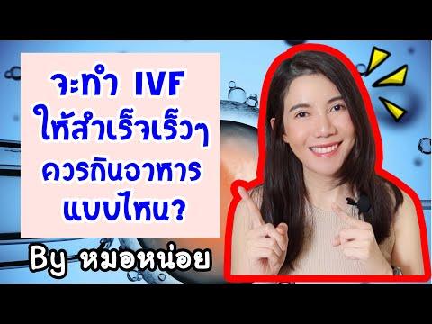 อยากทำ IVF หรือ เด็กหลอดแก้ว ให้สำเร็จเร็วๆ ต้องกินอาหารแบบไหน? (เทคนิคมีลูกง่าย)  By หมอหน่อย