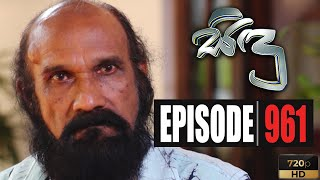 Sidu | Episode 961 14th April 2020 Thumbnail