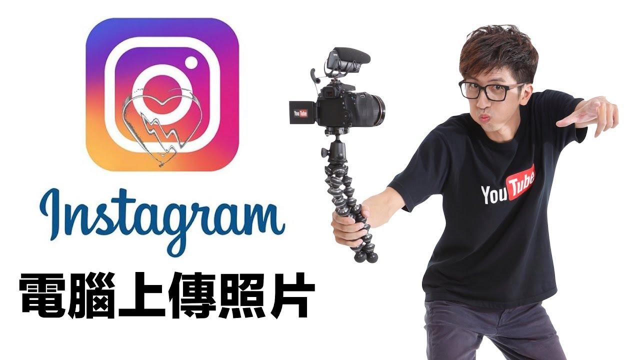 instagram教學 | Instagram網頁版 | 免安裝軟體就能上傳照片 | fishtv 老魚頻道 - YouTube