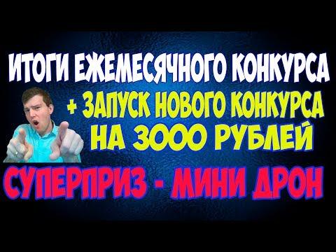 ????Итоги ежемесячного конкурса. ✔запуск нового конкурса на 3000 рублей (10 призовых мест) + СУПЕРПР