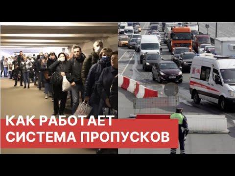 Давки в метро и пробки на дорогах. Результат введения пропускного режима в Москве.