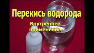 ПЕРЕКИСЬ ВОДОРОДА И РАК 20.01.2017