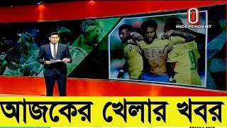 Bangla Sports News Today 11 June 2018 Bangladesh Latest Cricket News Today Update All Sports News mp