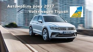 Volkswagen Tiguan. Переможець Авто року 2017.