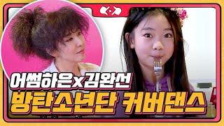 어썸하은, 김완선 이모와 함께 BTS 커버에 도전하다? [티저] 내 손안에 조카티비 1화