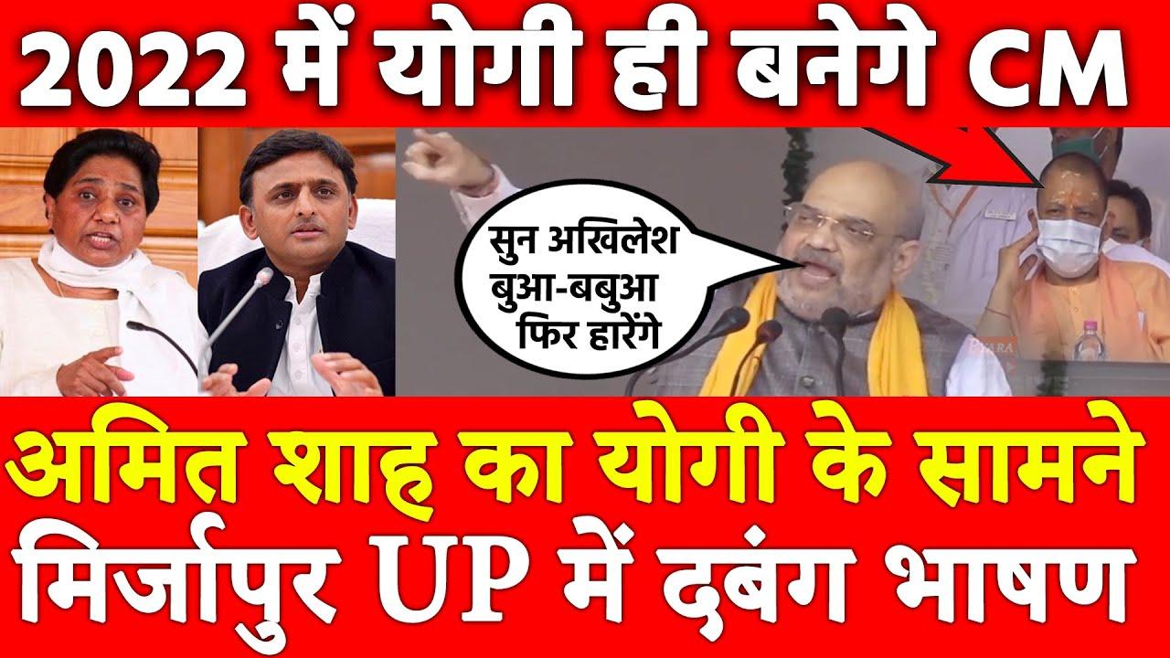Amit Shah latest speech in Mirzapur UP | Yogi Adityanath UP election 2022 Akhilesh Yadav BJP SP BSP