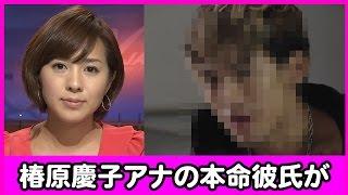 三代目JSBのメンバーXと椿原慶子アナが真剣交際!『同棲説』や『来年結...