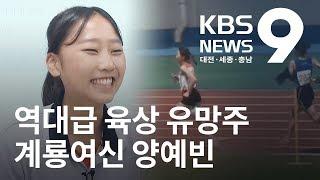 역대급 육상 유망주 계룡여신 양예빈 / KBS뉴스(NEWS)