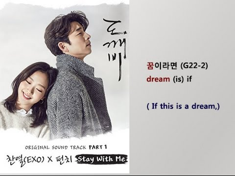 ChanYeol (EXO) & Punch - Stay With Me ( Goblin OST ) Lyrics Video for  Korean Learners